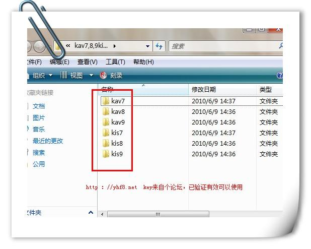 avira小红伞激活码_2010年6月9日卡巴key更新 - YHF8,卡巴,小红伞,nod32,key,免费 ...