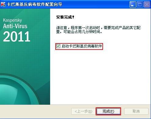 卡巴斯基2014 key_卡巴2011安装方法 - YHF8,卡巴,小红伞,nod32,key,免费杀毒 ...