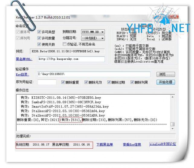卡巴斯基2014 key_2011年6月17日卡巴key更新,2011年6月17日最新卡巴key,kav,kis,最新 ...